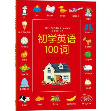 First hundred words book in English for kids age 0-3First hundred words book in English for kids age 0-3