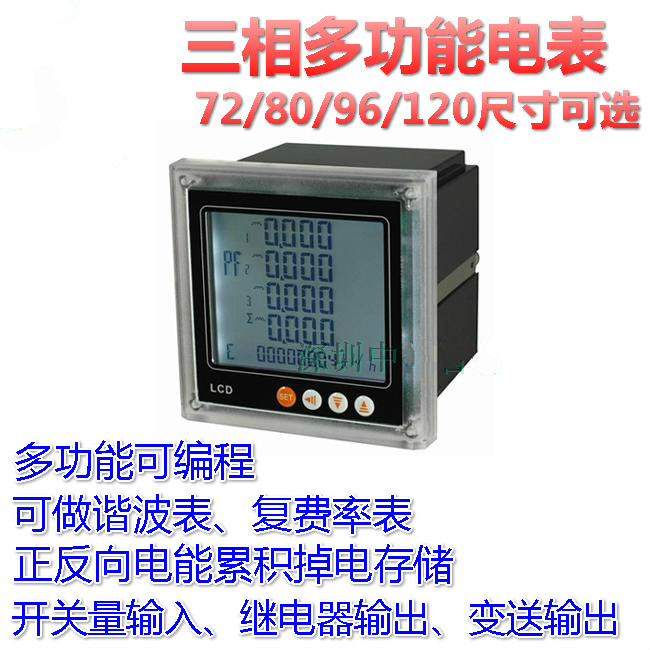 Three Phase Multi Function Power Meter Three Phase Harmonic Multi-function Watt Hour Meter Power MeterThree Phase Multi Function Power Meter Three Phase Harmonic Multi-function Watt Hour Meter Power Meter