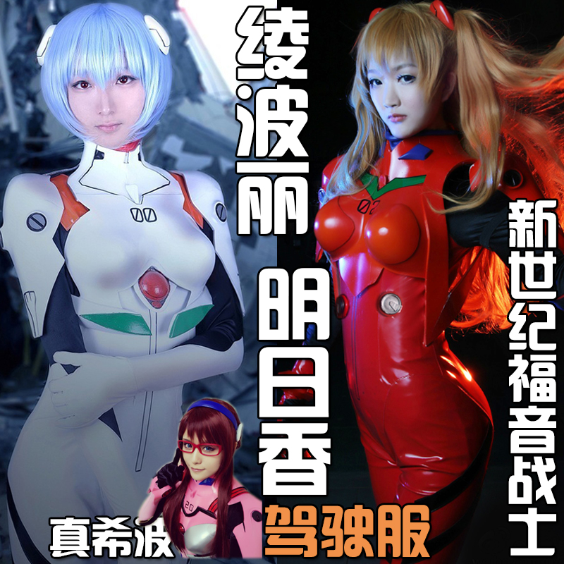 2017 New Driving Suit Anime Neon Genesis Evangelion EVA Soryu Asuka Langley AYANAMI REIREIAYANAMI Cosplay Costume Heigh Quality