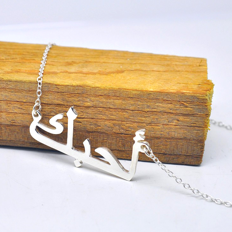 Personalized Arabic on 925 Sterling Silver Necklace Arabic Name Necklace Nameplate Custom Jewelry Christmas Gift