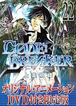《法外制裁者OAD1》2012年日本动画动漫在线观看