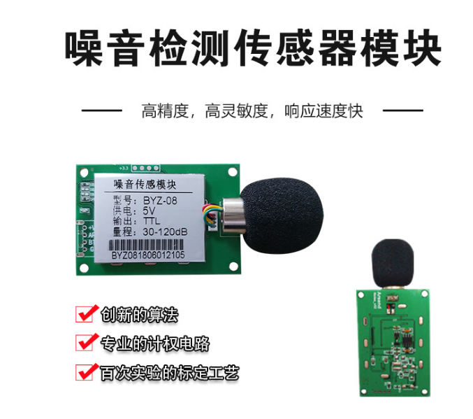 Industrial Noise Sensor Module Sound Sensor Noise TTL/485 UART Sound Level Meter Dust Noise