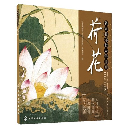 Chinese Gongbi Drawing Textbook Traditional Chinese Realistic Painting Entry Book :Masters Teach You Drawing In 7 Days--lotus