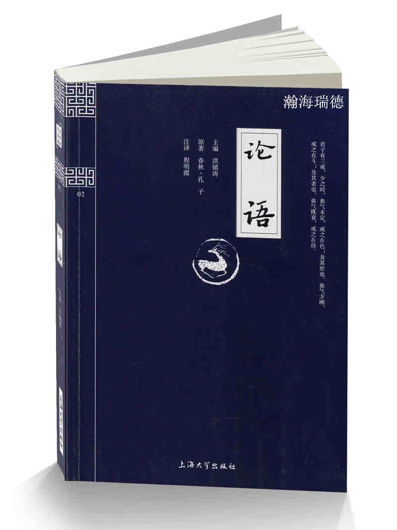 Конфуций Конфуция коллекция оригинальный аннотированный перевод узнать китайской культуры книги для детей и взрослых