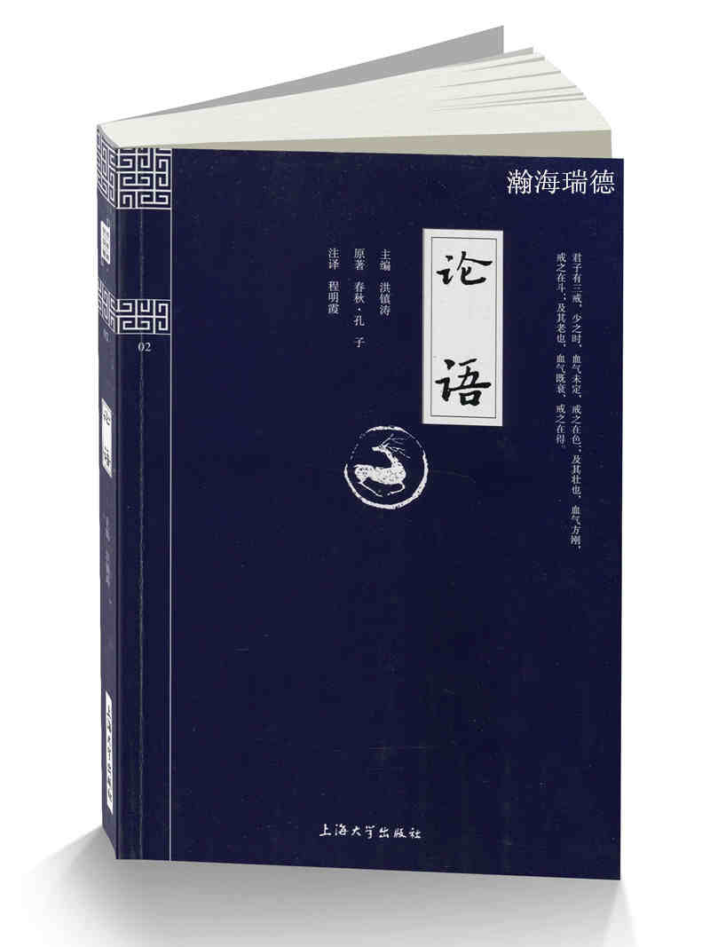 Confucius The Analects of Confucius Collection Original Annotated translation Learn Chinese Culture books for children adult the economic principles of confucius and his sch