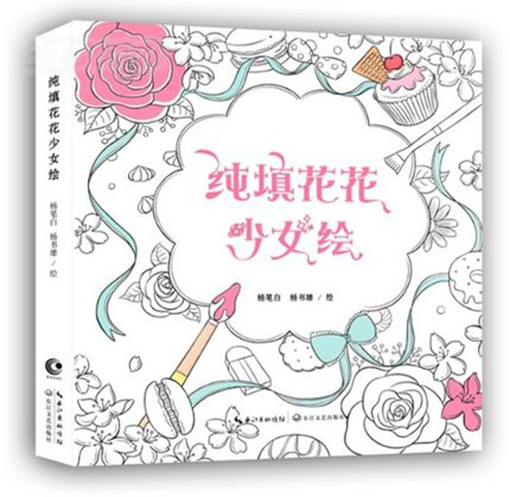 Pure Fill Flower Girl Painted Coloring Books For Adult Children Relieve Stress Graffiti Painting Drawing Art Coloring Books