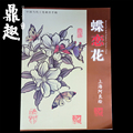 Hot Sale A3 Sizes Book Butterfly and Flower Tattoo Manuscript Traditional Chinese Painting Tattoo Flash TB2131