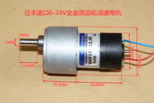 6V / 24V 50 / 430rpm gearmotor robot accessories DC gear motor