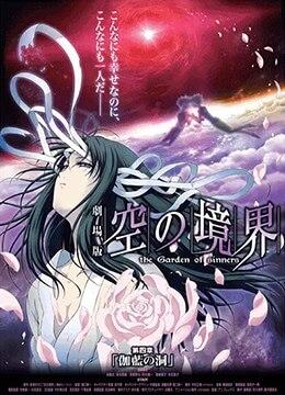 《空之境界 第四章 伽蓝之洞》2008年日本动画动漫在线观看
