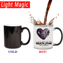 i love ou to the death star,no back mug color changing mugs cup coffee tea best gift for your boy or girl friends