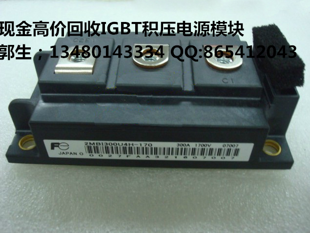 High recovery of Japan * power supply module acquisition 2MBI300U4H-170-50/2MBI300U4H-170 цена