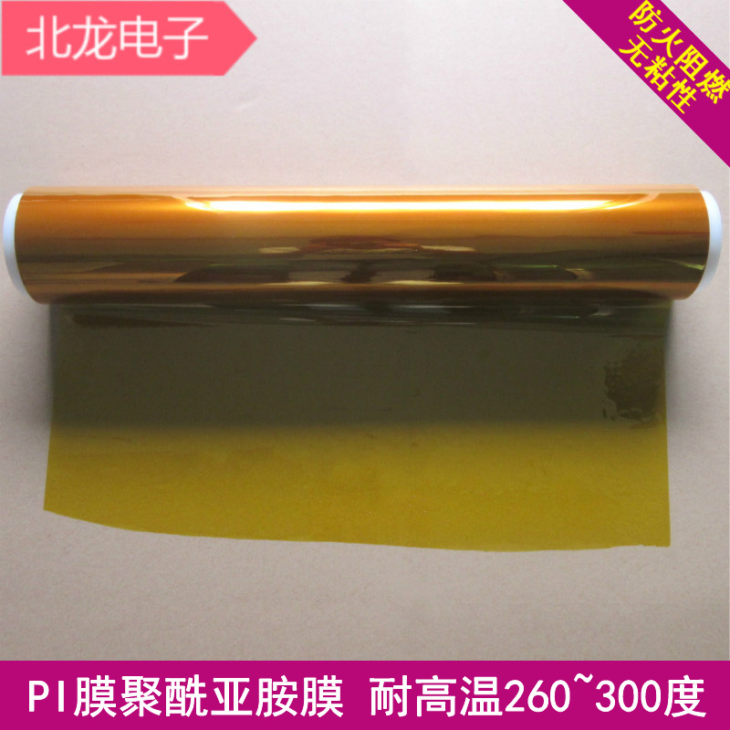 Imide Film  PI  Thickness 0.025-0.3mm Polyimide Film High Temperature Imide FilmImide Film  PI  Thickness 0.025-0.3mm Polyimide Film High Temperature Imide Film