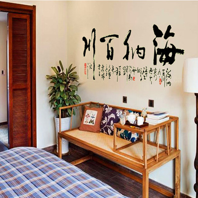 Noctilucent stick all rivers run into sea calligraphy affixed The sitting room the bedroom can remove the wall stickers