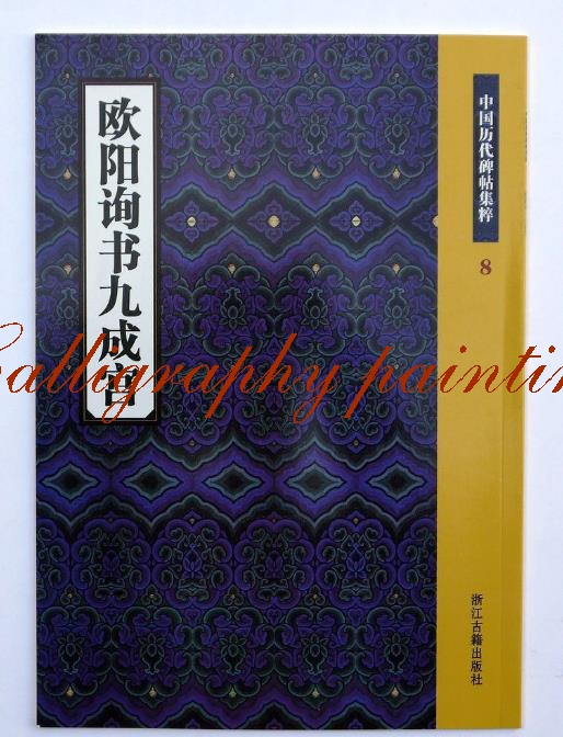 Chinese Calligraphy Album Book Ouyang Xun Rubbing From A Stone Inscription Art