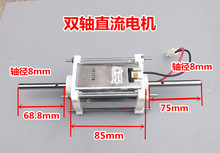 DC24V DC motor biaxial MOTOR high speed