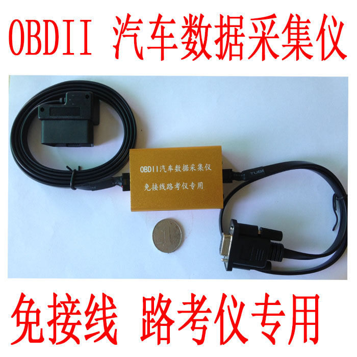 Wifi/ bluetooth version test instrument free wiring obd data collector