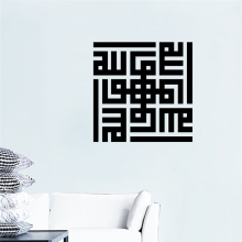 font b Arabic b font Words Wall Sticker Islamic Muslim Rooms Decorations 576 Diy Vinyl