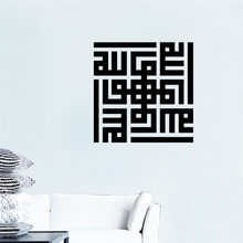Arabic Words Wall Sticker Islamic Muslim Rooms Decorations 576. Diy Vinyl Home Decal Mosque Mural Art Poster