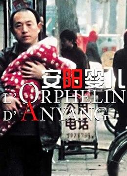 《安阳婴儿》2001年中国剧情电影在线观看