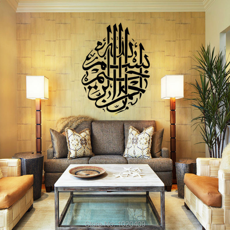 Z546 Muslim words high quality Carved(not print) wall decor decals ...