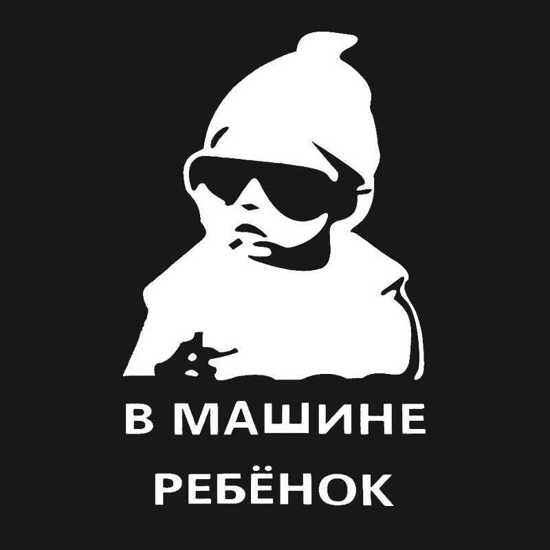 21*14 см Детские на доске крутые задние светоотражающие солнцезащитные очки детские автомобильные наклейки предупреждающие надписи черный/Silve