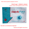 1 pcs powerful diabetic plaster to lower blood glucose natural herbs diabetes patch reduce high blood sugar product