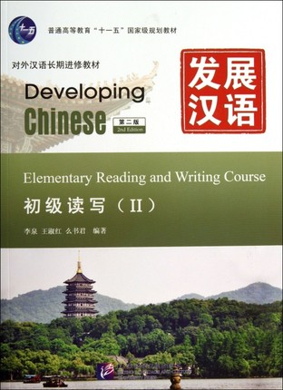 Developing Chinese: Elementary Reading and Writing Course 2 (2nd Ed.) Learing Chinese Hanzi Pingying Books chinese english textbook developing chinese intermediate speaking course i with mp3 learing chinese character books
