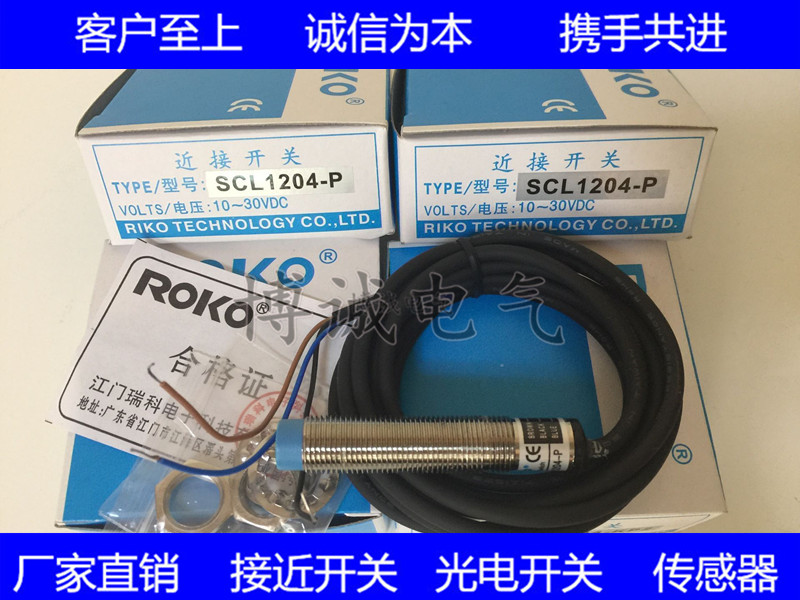 SC1202-N quality Assurance of Circular proximity switch directly sold by manufactureSC1202-N quality Assurance of Circular proximity switch directly sold by manufacture