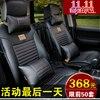 Car Seat Leather Danny Four Seasons Pad Car Seat Cushion H230 H320 H530 V5