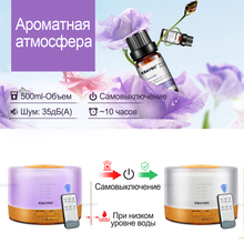 500ml Remote Control Aroma Essential Oil Ultrasonic Air Humidifier
