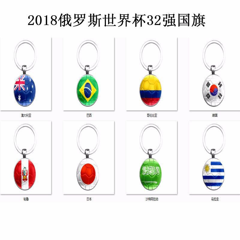 2018 Word Cup National Flag Football Time Jewel Key Holder Australia Brazil Uruguay