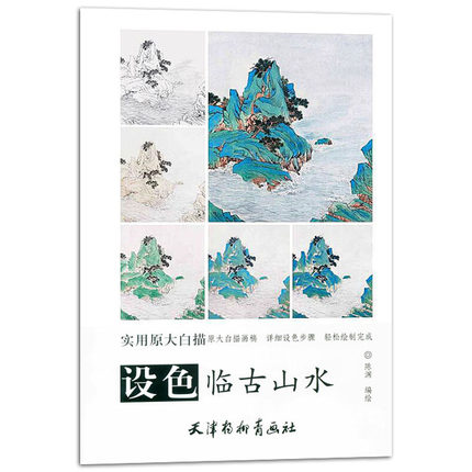 Traditional Chinese Bai Miao Drawing Art Painting Book About Lingu Landscape