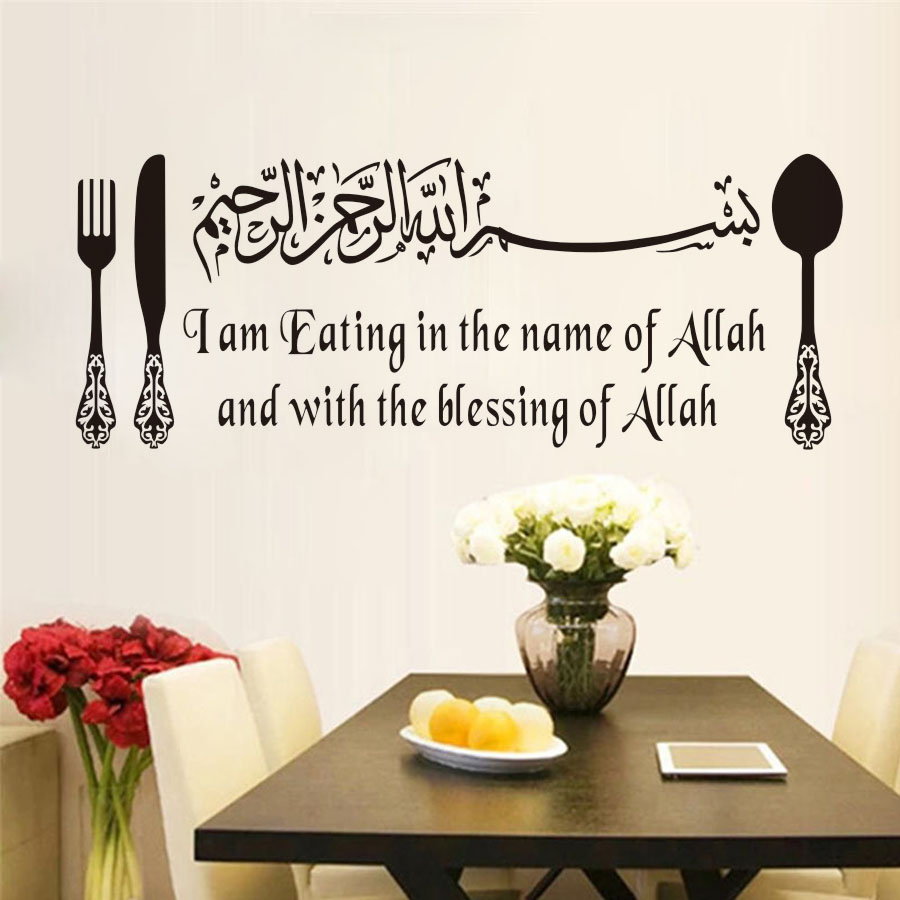 Eating In The Name Of Allah Quotes Islamic Wall Stickers Bismillah Removable Vinyl Decals Dining Kitchen Wall Art Home Decor