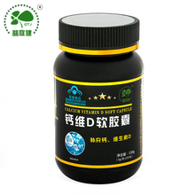 Free shipping calcium vitamin D soft capsule 1 g 150
