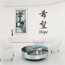 Traditional Chinese Character Hope Wall Sticker Style Quotes Lettering Decals Home Decor Hot Cut Vinyl CS5