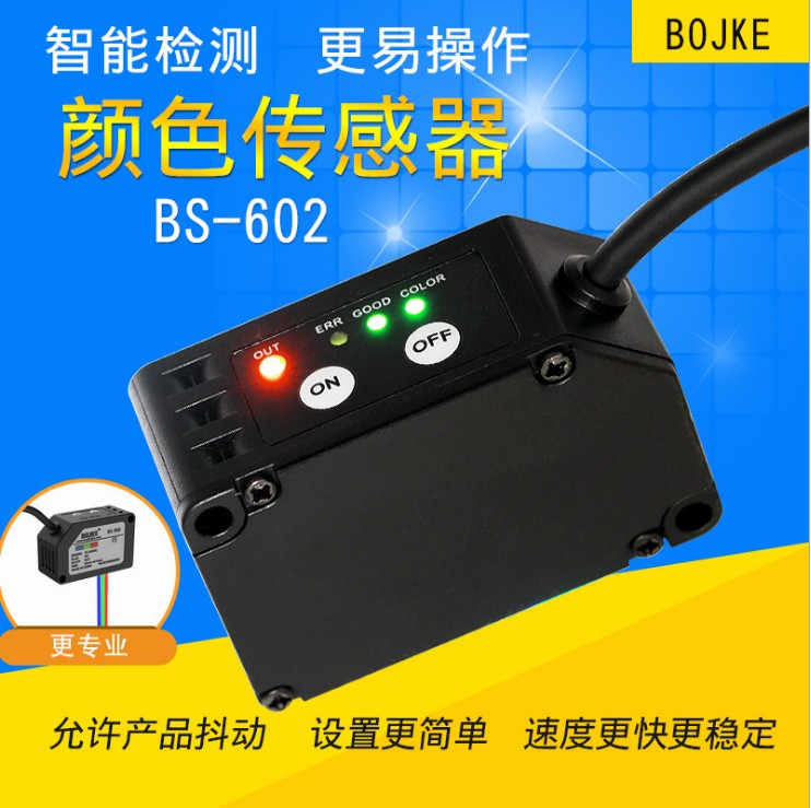 Original BS 601 BS 602 Color Sensor RGB Color Photoelectric Switch Striped Light|Air Conditioner Parts| |  - title=