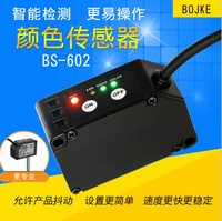 Original BS-601 BS-602 Color Sensor RGB Color Photoelectric Switch Striped Light