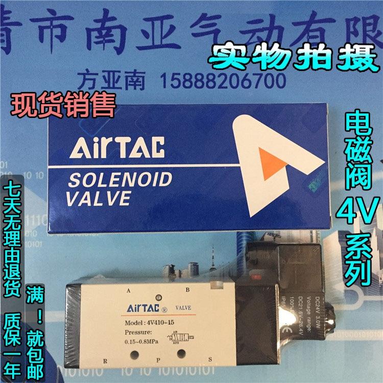4V410-15 DC24V  Quality AIRTAC solenoid valve valves air valve airtac new original authentic solenoid valve 4v230e 08 dc24v