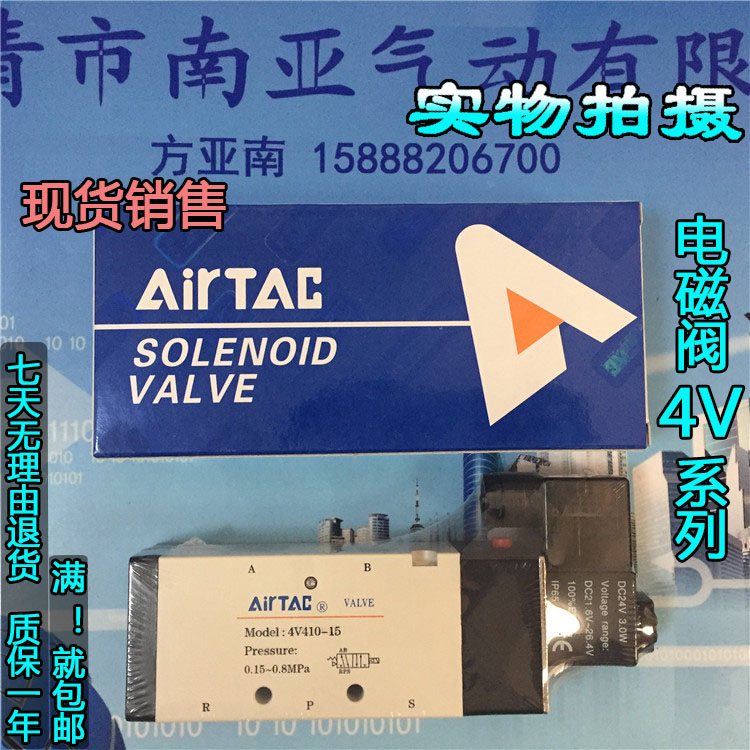 4V410-15 DC24V  Quality AIRTAC solenoid valve valves air valve the supply of the original electromagnetic valve 4v410 15 dc24v