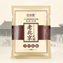 50 Pcs =25 Bag BIOAQUA Old Beijing Detox Foot Pads Health Foot Patch Feet Cleansing Herbal Adhesive #266180