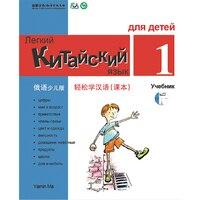 Китайский легко для детей 1-й Ed русско-упрощенный китайский вариант учебника 1 от Yamin Ma китайские учебные книги для детей