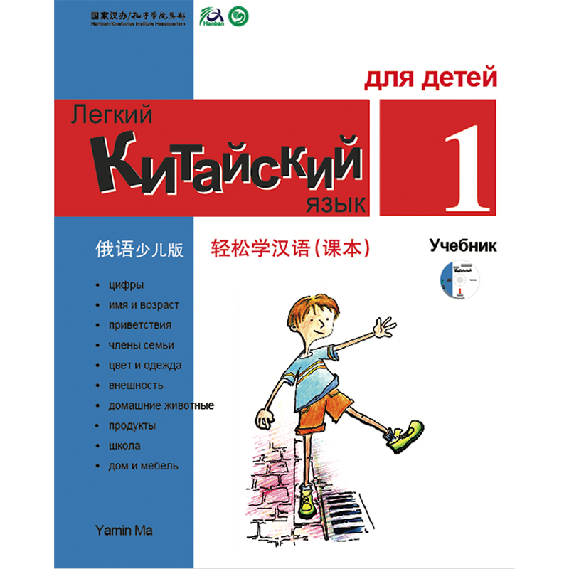 Chinese Made Easy for Kids 1St Ed Russian - Simplified Chinese Version Textbook 1 By Yamin Ma Chinese Study Books for Children
