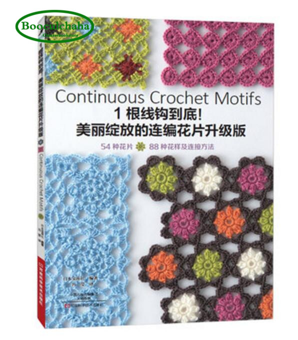 New Continuous Crochet Motifs Pattern Book Japanese Knitting Books