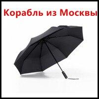 Original Smart Xiaomi Mijia Automatic Sunny Rainy UV Umbrella Aluminum Windproof Waterproof Man Woman Summer Winter