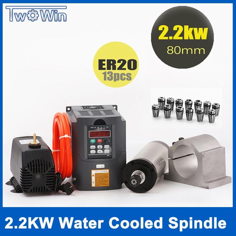 2.2kw broche kit 220 v 80mm 2200 w CNC moteur de broche de fraisage + 2.2kw onduleur + 80mm broche pince + 80 w pompe + 5 m tuyaux + 13 pcs ER20