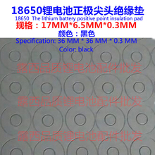 18650 battery general high temperature resistant insulation gasket 18650 hollow point surface insulation MATS 17 * 6.5 * 6.5