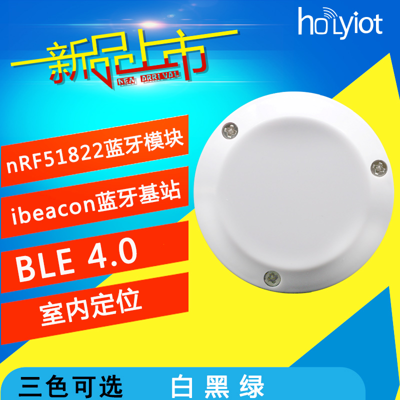 New Product NRF51822 Module Ibeacon Bluetooth Base Station BLE 4 Bluetooth Indoor Positioning Module