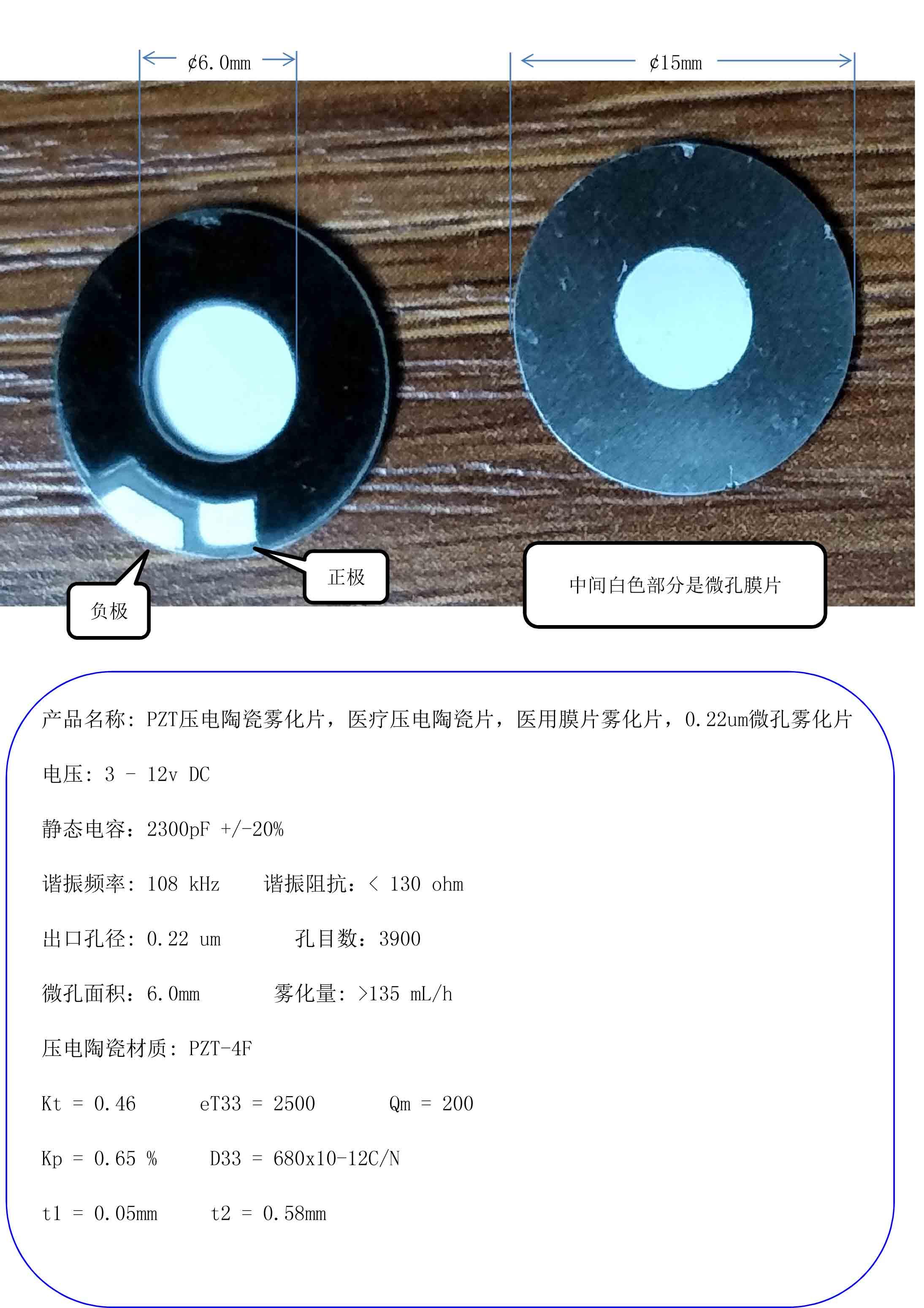 где купить PZT ceramic atomizing tablets, medical ceramic tablets, medical film atomization tablets, 0.22um microporous atomized tablets по лучшей цене