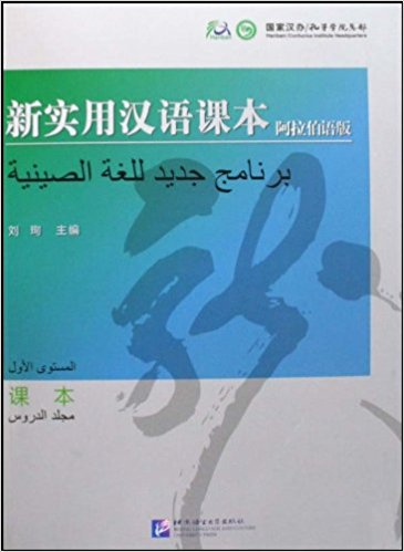248 Pages New Practical Chinese Reader Textbook In Chinese And Arabic Edition / Learn Chinese Character School Book