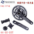 Q807 Бесплатная доставка горный велосипед алюминиевый сплав Полый зуб пластина 9 скорость 27 скорость 44 т зубная пластина рукоятка велосипеда ...